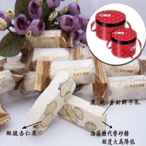 法式 手工牛軋糖(禮盒組)21公分圓禮盒 甜園小舖