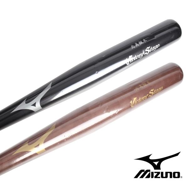 MIZUNO 慢速壘球楓木棒 (免運 球棒 球棍 訓練 美津濃 ≡排汗專家≡