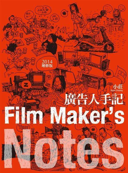 (二手書)廣告人手記(2014增修版)Film Maker's Notes