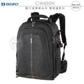 《飛翔無線3C》BENRO 百諾 CW450N 酷行者專業系列 雙肩攝影包│公司貨│後背相機包 登山露營包