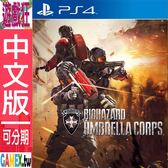 PS4 惡靈古堡 保護傘公司(中文版)