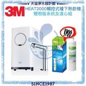 【3M】 HEAT2000高效能櫥下加熱器◆搭載觸控式出水鵝頸◆本月加贈SQC前置樹脂組【母親節強推】