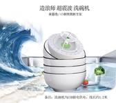 現貨超聲波造浪師洗碗器迷妳洗碗機家用便攜小型電動充電懶人清洗器 當當衣閣