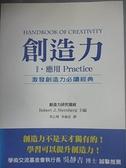 【書寶二手書T2/行銷_EY6】創造力Ⅱ.應用_Robert J. Sternberg, 李乙明、李淑貞