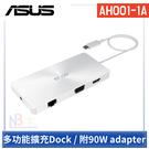 ASUS AH001-1A UNIVERSAL DK 多功能擴充 Dock (附90W adapter) 萬用擴充塢