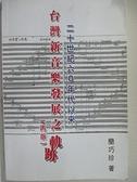 【書寶二手書T8/音樂_KNI】二十世紀60年代以來-台灣新音樂發展之軌跡(再版)_簡巧珍
