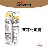 德國GIMPET〔貓用麥牙專業化毛膏,100g〕