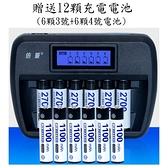 6槽智能充電器-贈送12顆3號+4號充電電池