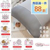 6D夏知中空枕 支撐性佳、超透氣 品質佳 台灣製造
