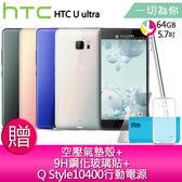 分期0利率 HTC U ultra 64G  智慧型手機【加贈Q Style10400行動電源*1+空壓氣墊殼*1+9H鋼化玻璃貼*1】