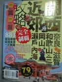 【書寶二手書T1/旅遊_NGC】關西近郊攻略完全制霸-奈良.滋賀.和歌山…