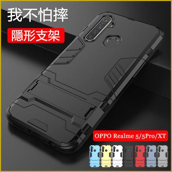 鋼鐵俠 OPPO Realme XT OPPO realme 5 Pro 手機殼 防摔 防指紋 懶人支架 全包邊 內軟殼 外硬殼 保護套