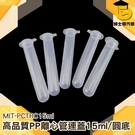 博士特汽修 樣品管 PP塑料離心管15ml連蓋 塑料直口試管 pp管 帶刻度 圓底 單支5元PCTRC15ml