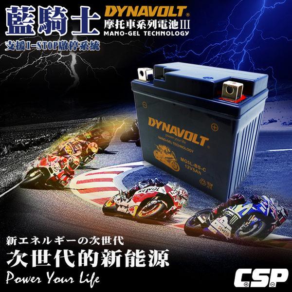 藍騎士電池MG5L-BS-C等同YUASA湯淺YTX5L-BS與CTX5L-BS與YB5L-BS GEL重機機車電池專用
