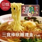 【豆嫂】日本拉麵 sanpo三寶 棒狀拉麵禮盒(4袋入)
