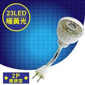 明沛 23LED紅外線感應燈彎管插頭型暖黃光 MP-4336-2 92g