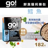 【毛麻吉寵物舖】go! 鮮食利樂貓餐包 豐醬系列 無穀鱈魚182g 貓餐包/鮮食