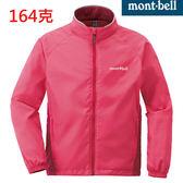Mont-bell 日本品牌 抗風薄保暖外套 (1106511 AZ 粉色) 女