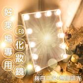 好萊塢同款化妝鏡 女神鏡 明星化妝燈 LED燈 補光燈 梳妝鏡【MM080】公主鏡 巨星款