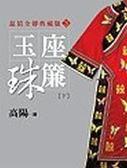 (二手書)玉座珠簾(下)