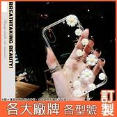 紅米 Note 9 Pro 小米 10 Lite Realme X7 Pro vivo X60 華碩 ZS670KS 清新雛菊 手機殼 簡約 水鑽殼 訂製