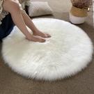 地毯 長毛圓形地毯客廳地墊仿羊毛電腦椅子毛毛圓地毯臥室床邊毯白色 韓菲兒