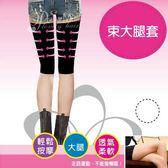 Qmishop 凹凸編織大腿肌按摩束套 束腿套【QHS4】