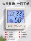 電子溫度計家用