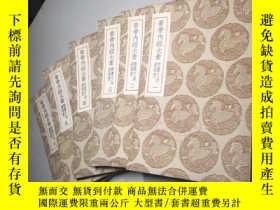 二手書博民逛書店叢書集成初編(1371-1376)罕見《黃帝內經太素-附遺文內經
