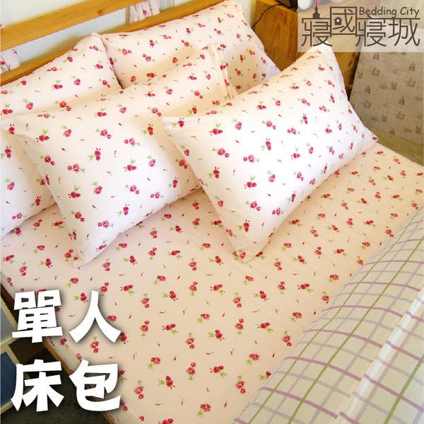 床包組/單人/100%精梳棉-粉玫瑰【大鐘印染、台灣製造】#精梳純綿