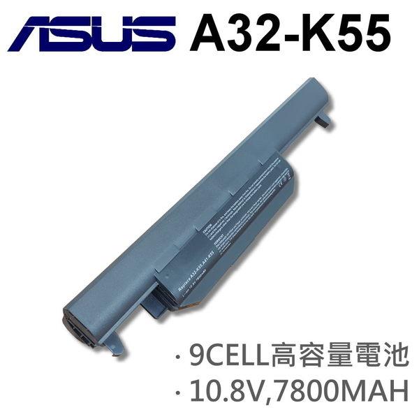 ASUS 9芯 A32-K55 日系電芯 電池 R503 R700 R700VD R700VJ R700VM U57A X45A X45C X45U X45VD X55A X55C X55U