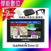 Garmin Drive 52【買一送三好禮】 5吋 GPS衛星導航 區間測速警示 另 GARMIN DRIVESMART 55