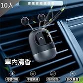 【南紡購物中心】【藻土屋】(贈30個香膏)觸鬚搖擺機器人出風口汽車香氛器X10入