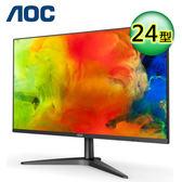 【AOC】24型 IPS 液晶螢幕顯示器(24B1XH) 【贈收納購物袋】