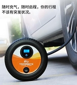 打氣泵 車載充氣泵小轎車便攜式電動打氣泵12V汽車用多功能型輪胎加氣筒  卡洛琳