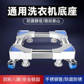 通用洗衣機底座腳架海爾小天鵝全自動增高防震固定行動萬向輪托架  免運快速出貨