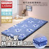 床墊 單人 折疊床墊 MIT台灣製 精選享免運優惠 CHEMAINUS輕巧透氣輕薄綿床-單人3尺(90x180cm)