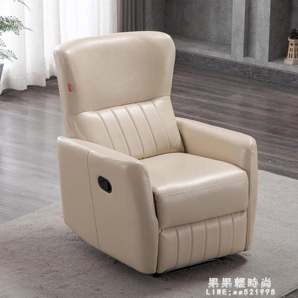 頭等太空艙沙發客廳臥室懶人老虎椅簡約布藝多功能電動單人沙發椅【果果新品】