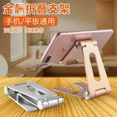 鋁合金手機支架桌面ipad平板電腦架通用懶人可調折疊便攜 【格林世家】