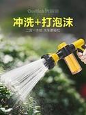 高壓氣洗車噴水槍家用自來水噴槍汽車清洗泡沫噴壺沖洗地面 【雙十一狂歡】
