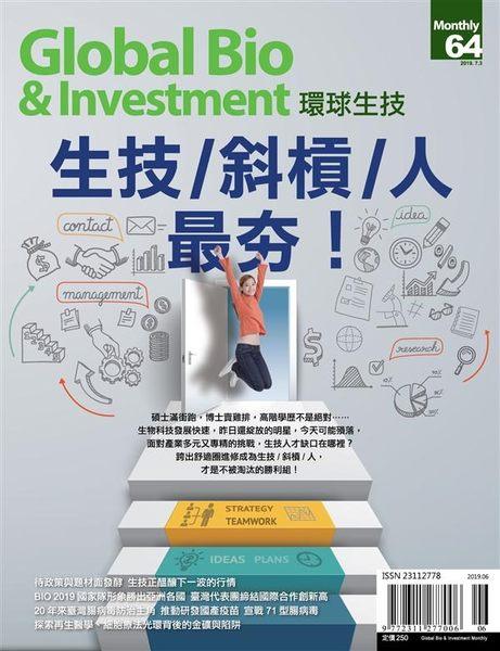 Global Bio & Investment 環球生技 6月號/2019 第64期