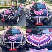 婚慶車拉花裝飾頭車花氣球彩帶結婚禮副車佈置用品創意車隊套裝