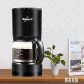 220V 家用小型全半自動美式咖啡機 滴漏式煮咖啡壺泡茶機 zh4151【優品良鋪】