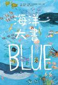 海洋大書BLUE