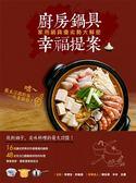 (二手書)廚房鍋具幸福提案:家用鍋具優劣勢大解密