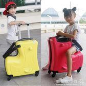 行旅箱  兒童旅行箱可坐可騎萬向輪20寸拉桿箱男寶寶可以騎的行李箱女igo 『歐韓流行館』