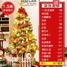現貨當天寄出 聖誕樹裝飾品商場店鋪裝飾聖誕樹套餐1.5米 NMS生活樂事館