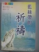 【書寶二手書T7/宗教_NJK】藍絲帶的祈禱_橫田早紀江、真保節子、齊藤真紀子等