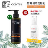 【5瓶優惠組】CONTIN 康定 酵素植萃洗髮乳 300ML/瓶 洗髮精-贈絲柔護髮油 (100ml)-1瓶