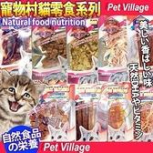 【培菓寵物48H出貨】Pet Village》寵物魔法村貓零食PV系列多種口味-1包